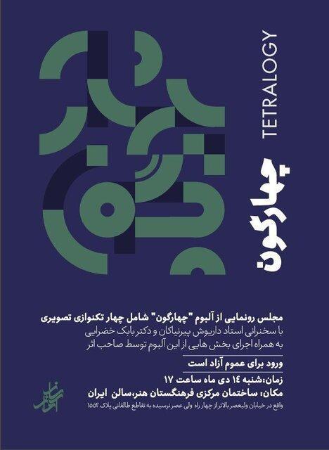 انتشار آلبومی جدید در حوزه موسیقی ایرانی
