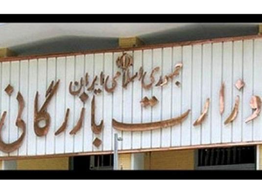 مجلس با تشکیل وزارت تجارت مخالفت کرد