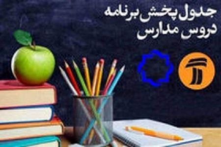 جدول برنامه های امروز یکشنبه مدرسه تلویزیونی ایران