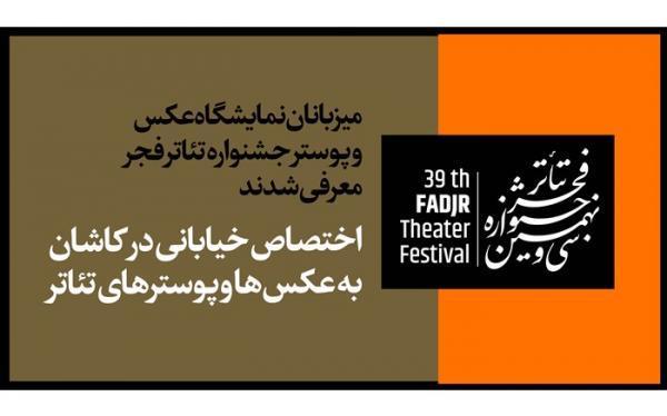 میزبانان نمایشگاه عکس و پوستر جشنواره تئاتر فجر معرفی شدند