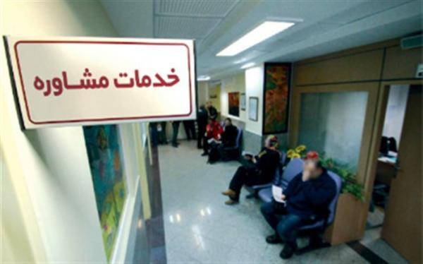 ارائه خدمات مشاوره به 56 هزار مددجوی تهرانی