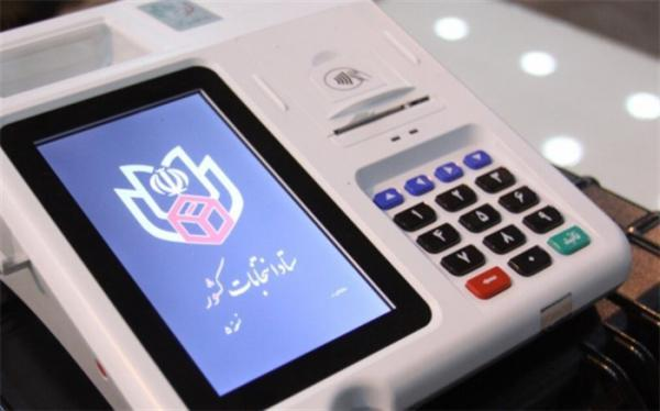 انتخابات در 24 شهر، الکترونیکی برگزار می گردد