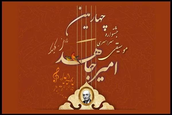 انتشار فراخوان چهارمین جشنواره موسیقی امیرجاهد